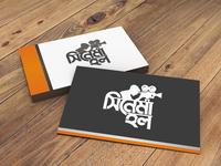 Bangla Typography Cinema hall