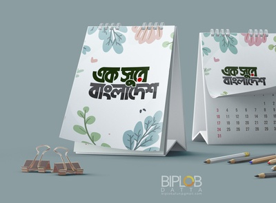 Bangla Typography Ek sure Bangladesh