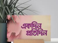 Bangla Typography Ekdin Pratidin