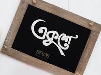 Bangla Typography ekhushe