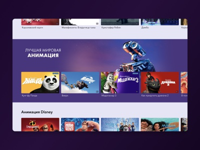 Movies collection web design web kids streaming service movies ui design ui
