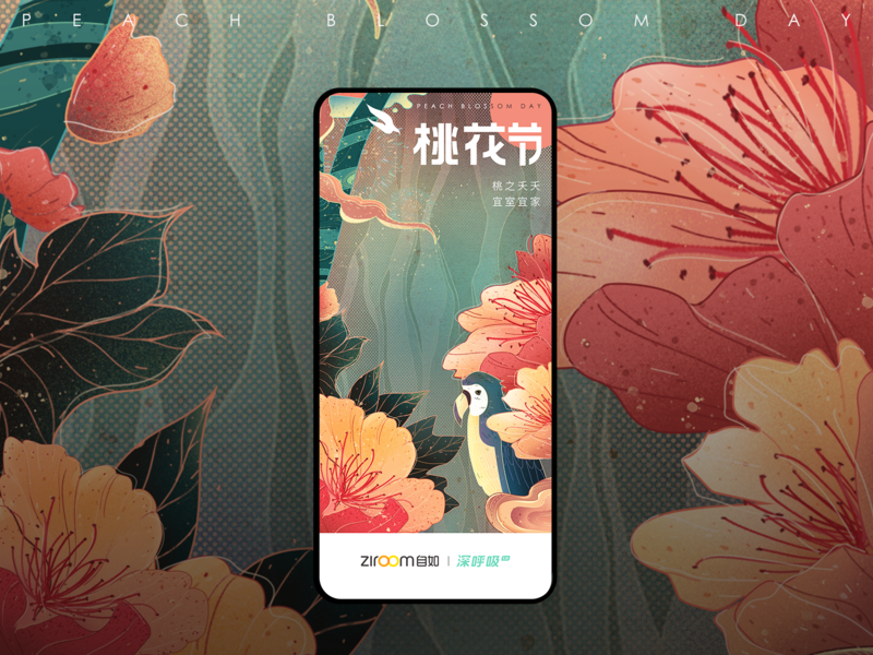 Peach flower activities ui 插图 颜色