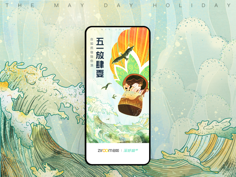 May Day holiday screen design ui 人 颜色
