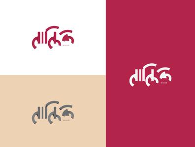 Nandik - Bangla Calligraphy icon logo design branding design vector 2d clean bangla callygraphy bangla callygraphy