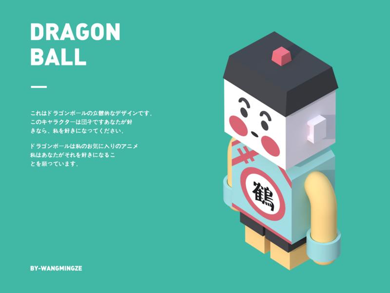 七龙珠系列作品 illustration design