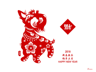 Happy Spring Festival 2018 - Year of the Dog!