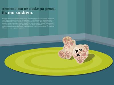 Measles awareness poster