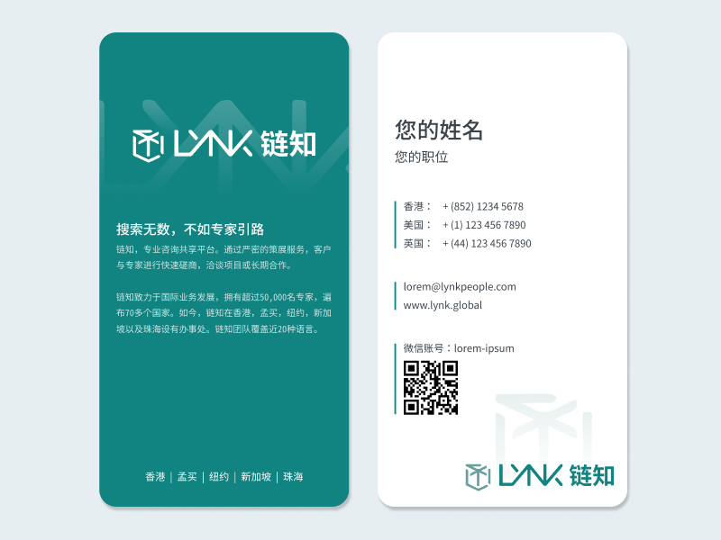 Wechat Business Card by Walter Li on Dribbble
