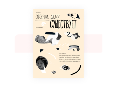 Cyberpunk сreative fuckery ensues poster customtype poster art news media game vector creative trash cyberpunk art poster illustration ui design