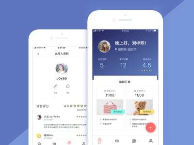 CarryonEx游箱 - Home and Ratings orders ui app ios ratings