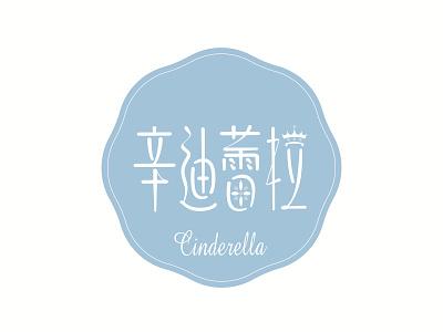 Chinese characters logo cinderella logo chinese