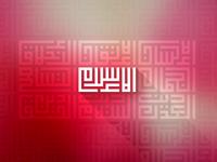 Salam (WIP)