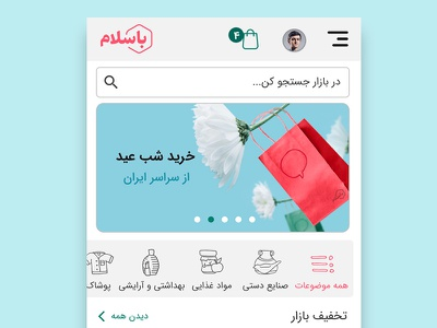 basalam app mobile store figma bazar persian shop