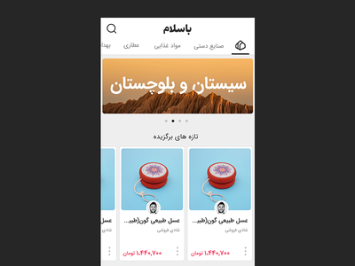 Basalam App persian ux ui mobile bazar figma shop store app