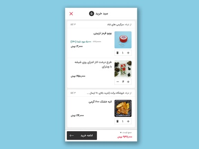 Cart/ basket UI basket cat product design basalam andriod ux mobile store shop bazar app persian figma