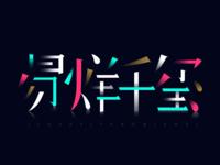 Make font for易烊千玺