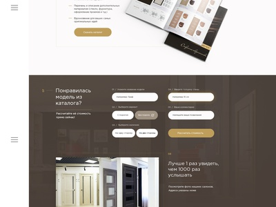Geona Doors Landing Page website web ux ui product layout e-commerce desktop design concept