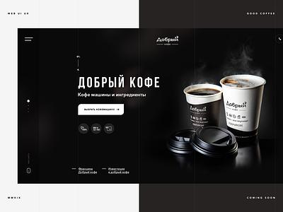 Good-Cofee layout black  white typography landing page coffee ui ux design concept promo website desktop