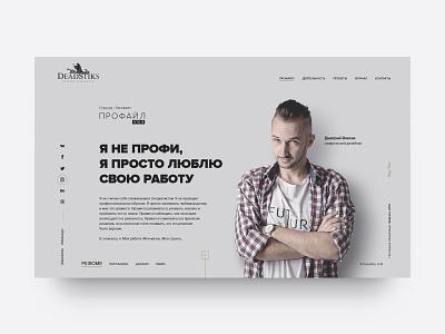 Deadstiks - Profile page agency web profile page deadstiks designer site site design design