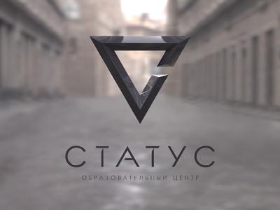 Logo for the educational center Status 3d visualisation status deadstiks geometric logotype education center design logo