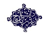 personal logotype danial bazrpach