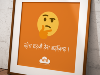 Organization Motivational Poster