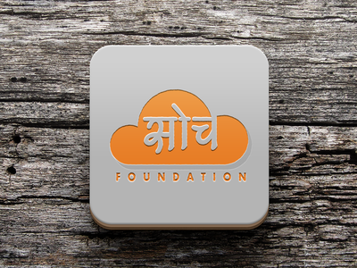 Organization Logo Soch Foundation typography abstract icon logo colors vibrant illustration identity branding flat minimal clean branding vector design
