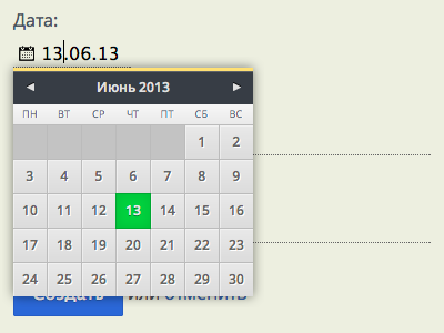 Date Picker Sweetness datepicker calendar jquery form