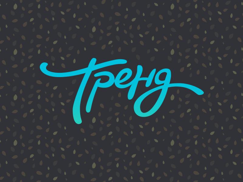 Trend оr Тренд logo branding type cyrillic logo design logotype hand drawn lettering logo