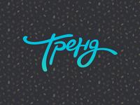 Trend оr Тренд logo