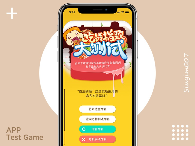 Food Challenge game ui