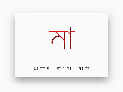 """""""মা - Ma"""" Typography text bangla typography mother"""