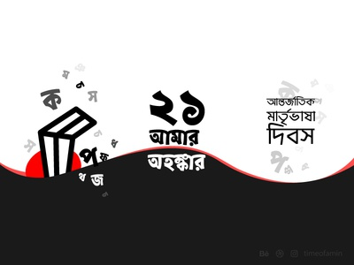 International Mother Language Day Facebook Cover