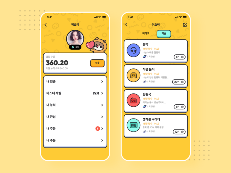 Play games with you APP illustration app ux design ui