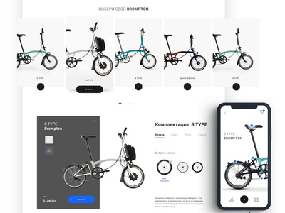 Brompton Bicycles app design interface интерфейс constructor bicycle web веб-сайт веб-дизайн велосипед