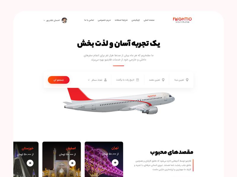 Flightio ticket website webdesign web site ui landing web design airplane fly hotel redesign