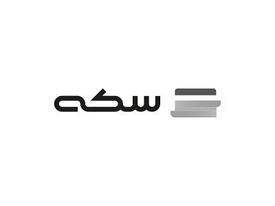 Sekeh Behpardakht Logo logo design logotype typography coin logo coin persian logo design graphic design branding logo