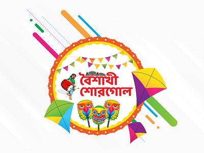 Boishakhi Sorgoal Mnemonic Design retail chain retail offer smartphones offer boishakh offer illustration visual design promotional design pohela boishakh boishakh