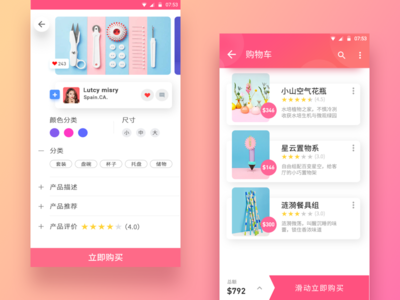 Store & Details page pay order list designer tableware furniture cart shopping category buy app android
