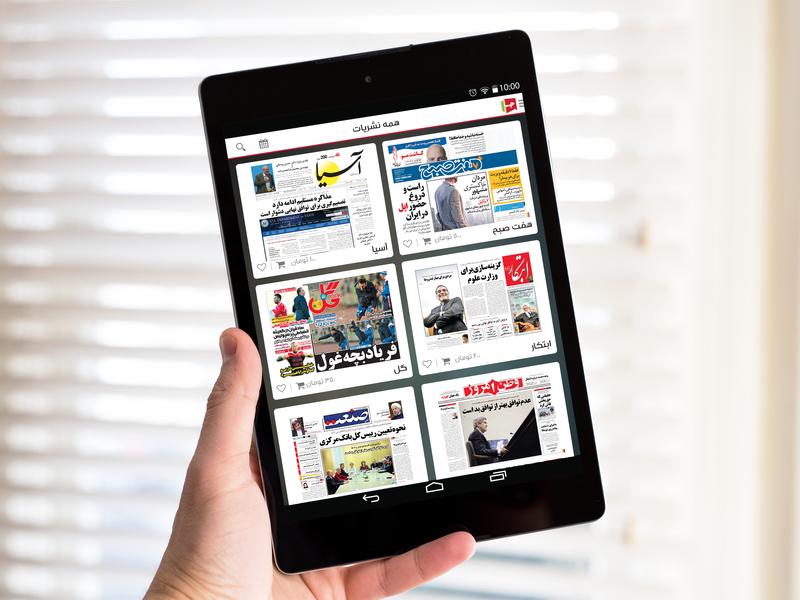 UI Application Jaaar application newspaper applicaiton newspaper ui designer ui design