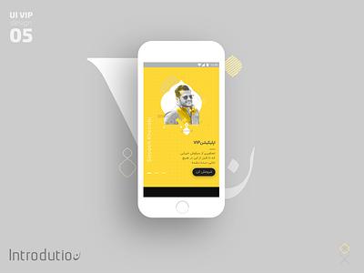 Ui Vip App 05 Siavash Kheirabi applicaiton app ui deisgn ui  ux design ui pack