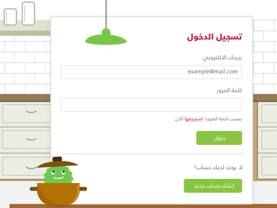 Cooking website login webdesign ui ux cooking