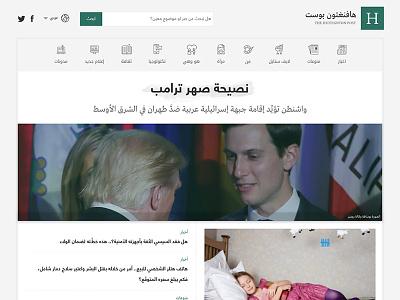 Huffington Post Arabi arabic website layout news