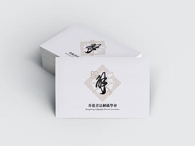 Calligraphy Logo Design brand design logo chinese calligraphy