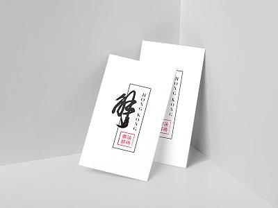 Calligraphy Logo Design logo design chinese calligraphy brand