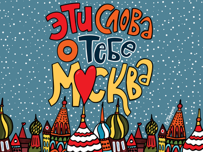 Moscow! These words are for you illustration town city sketching sketch moscow postcards illustration art drawingart draw artwork adobe illustrator drawings drawing souvenirs artist art illustrator illustrations souvenir