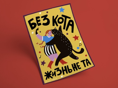 Charity postcard charity ipadproart yellow character illustrator character cats cat funny illustration bright colors ipad procreate draw art postcards illustrator illustration art illustration drawing artwork artist