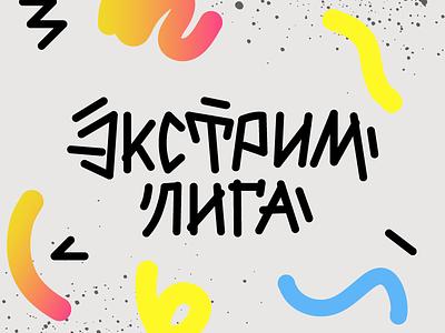 Extreme League logo lettering