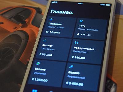 Aversis main page ios app