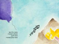 """""""Effi's Birthday"""" - Children's Book"""